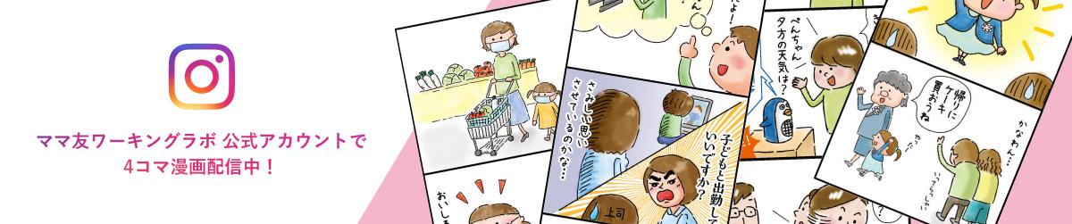 ママ友ワーキングラボ 公式アカウントで4コマ漫画配信中!